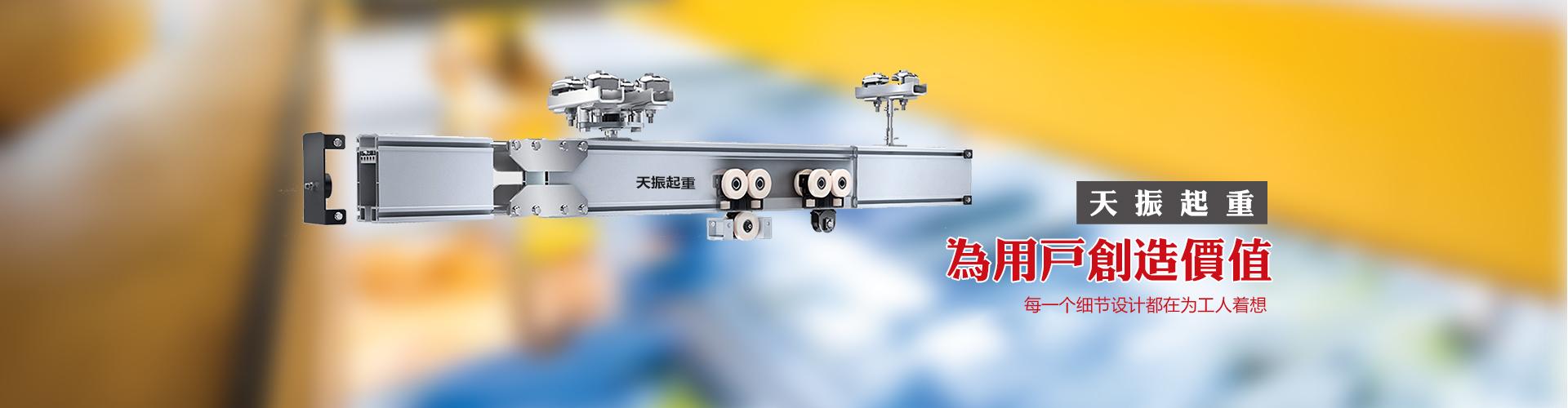苏州天振起重设备有限公司